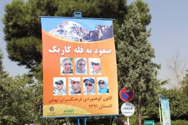 تیم کانون کوهنوردی فرهنگسرای بهمن