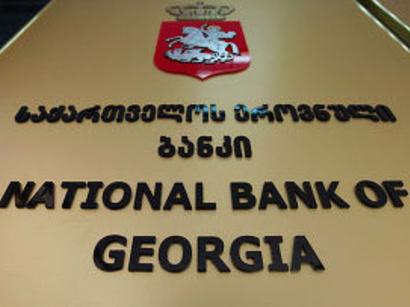 بانک مرکزی گرجستان