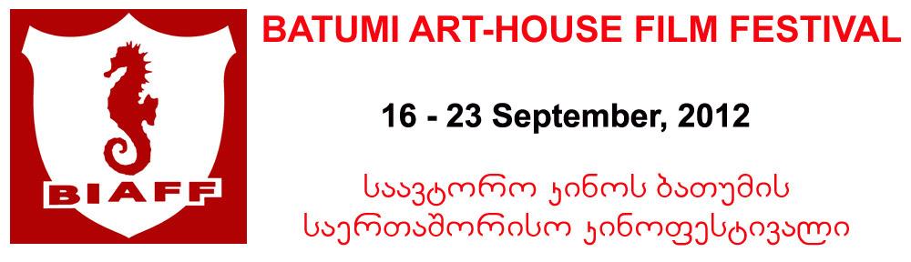 جشنواره بین المللی فیلم باتومی
