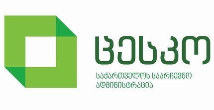 نشان رسمی کمیسیون مرکزی انتخابات گرجستان