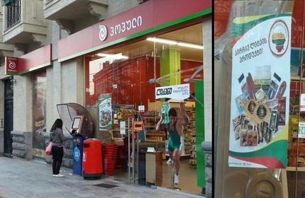 سوپر مارکت پوپولی
