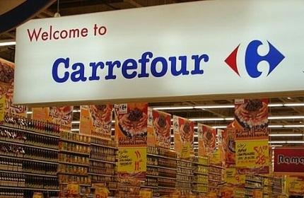 فروشگاه زنجیره ای کارفور