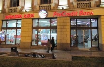 شعبه پرو کردیت بانک - تفلیس، گرجستان