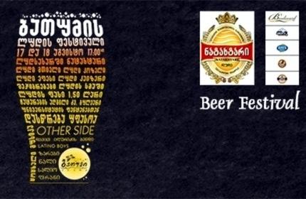 پوستر جشنواره آبجو باتومی