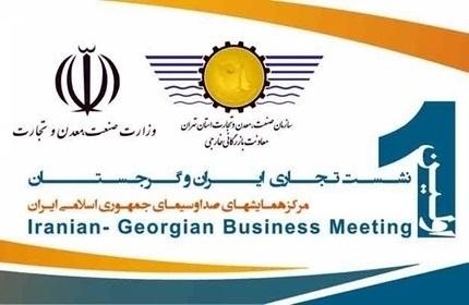 برگزاری همایش توسعه روابط تجاری گرجستان و ایران در تهران