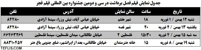 جدول نمایش فیلم فصل برداشت در سی و دومین جشنواره بین المللی فیلم فجر