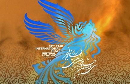 'فصل برداشت' گرجستان، در جشنواره فیلم فجر ایران