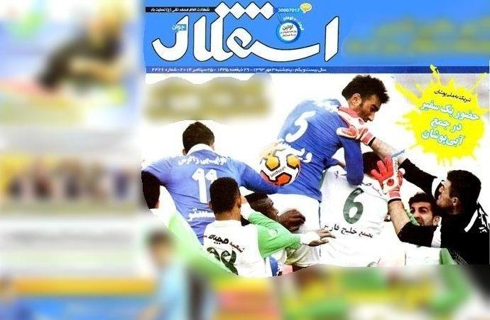 حضور سفیر گرجستان در تمرین تیم فوتبال استقلال تهران