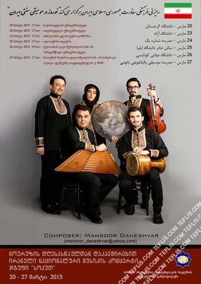 برگزاری جشن 'نوروز در موسیقی سنتی ایران' در گرجستان