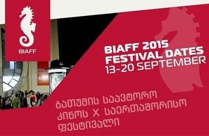 دهمین جشنواره بین المللی فیلم باتومی