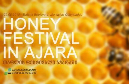 برگزاری جشنواره ' عسل ' در باتومی گرجستان