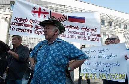 تجمع هواداران روسیه در تفلیس