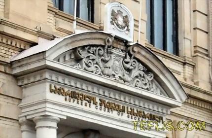 دادگاه عالی گرجستان