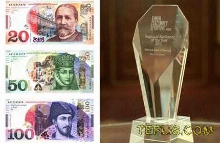 اسکناس های جدید گرجستان برنده جایزه بین المللی