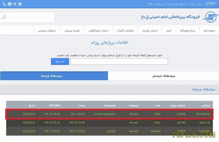 ثبت رکورد تازه از تاخیر هواپیمایی آتا در مسیر تفلیس به تهران