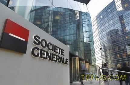 احتمال خروج گروه مالی ' سوسیته ژنرال ' فرانسه از گرجستان