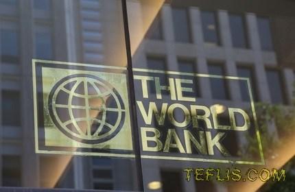 کمک بانک جهانی به توسعه زیرساخت های گردشگری در گرجستان