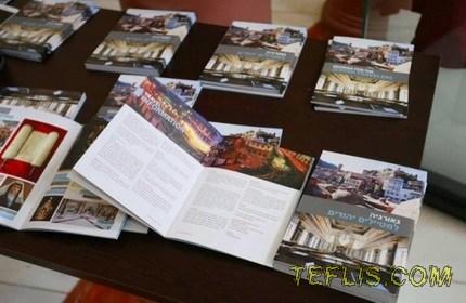 گرجستان برای مسافران یهودی