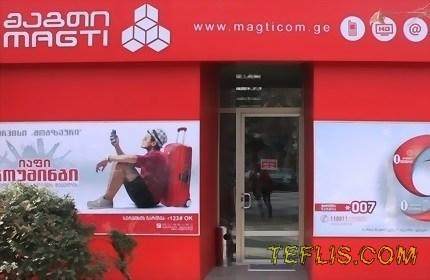 ارزانترین سرویس اینترنت در گرجستان